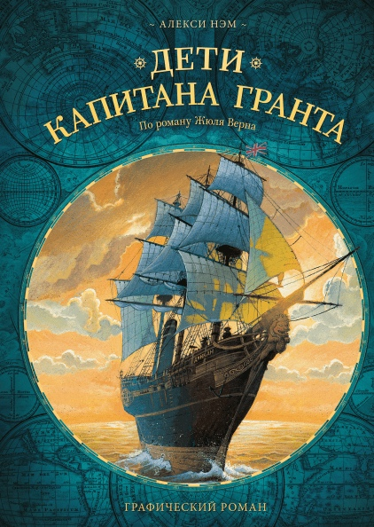 "Книга-комикс ""Дети капитана Гранта"""