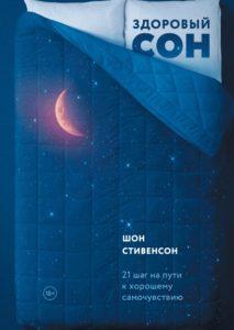 Книга «Здоровый сон»