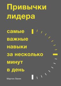 Книга «Привычки лидера»