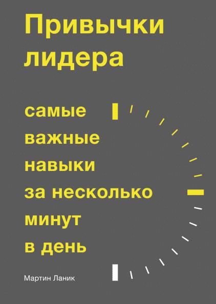 """Книга """"Привычки лидера"""""""