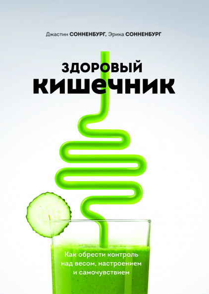 """Книга """"Здоровый кишечник"""""""