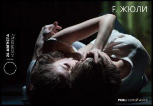 Спектакль «F. Жюли»