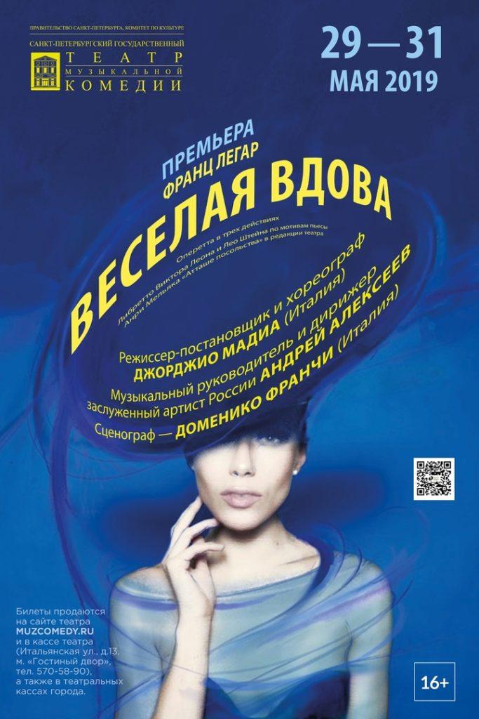 Премьера оперетты Франца Легара Веселая вдова