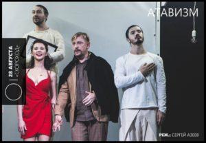 Премьера спектакля «Атавизм»