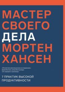 Книга «Мастер своего дела»