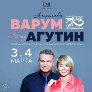 Анжелика Варум и Леонид Агутин / 3 и 4 марта