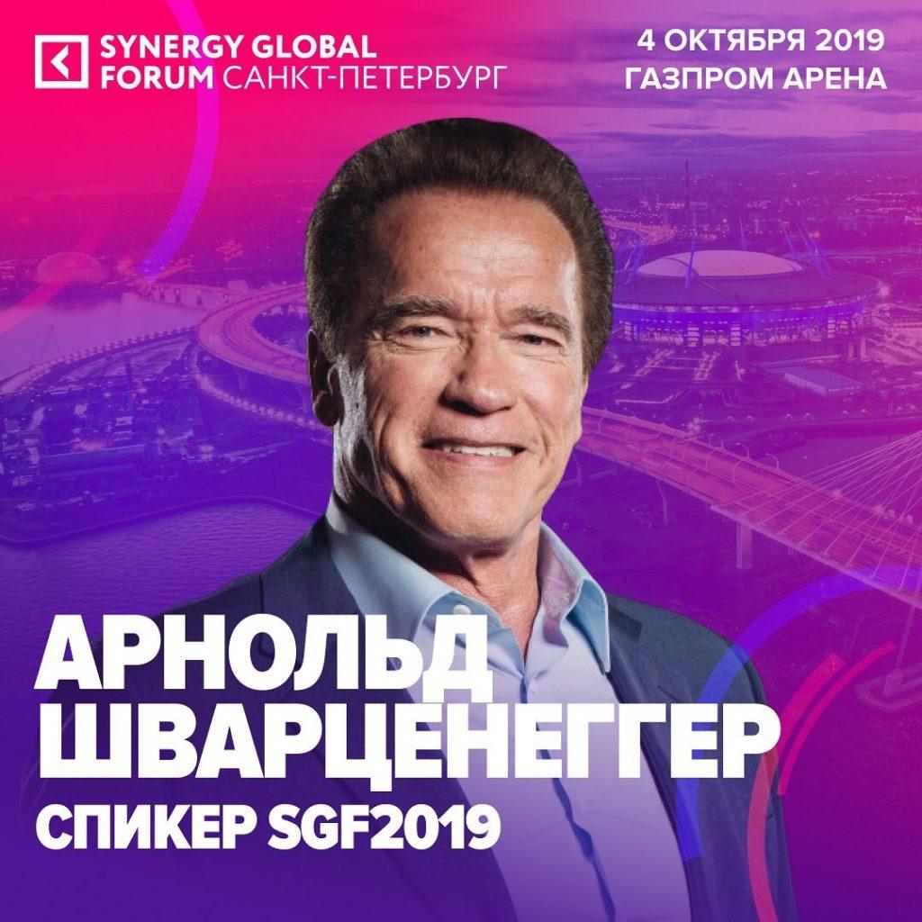АРНОЛЬД ШВАРЦЕНЕГГЕР 4 октября