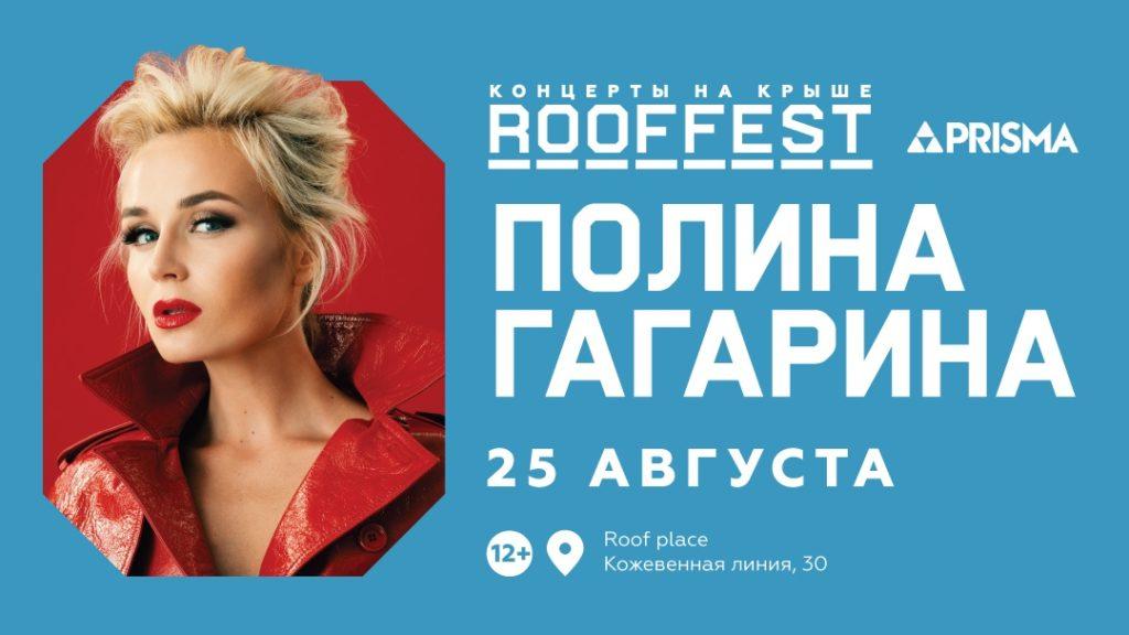Полина Гагарина / Концерт на крыше
