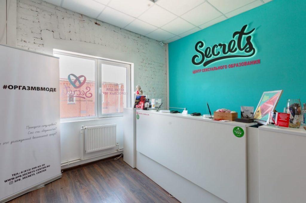 Центр сексуального образования Secrets