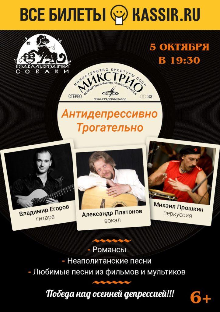 Концерт «Микстрио» в арт-кафе «Подвал Бродячей Собаки»