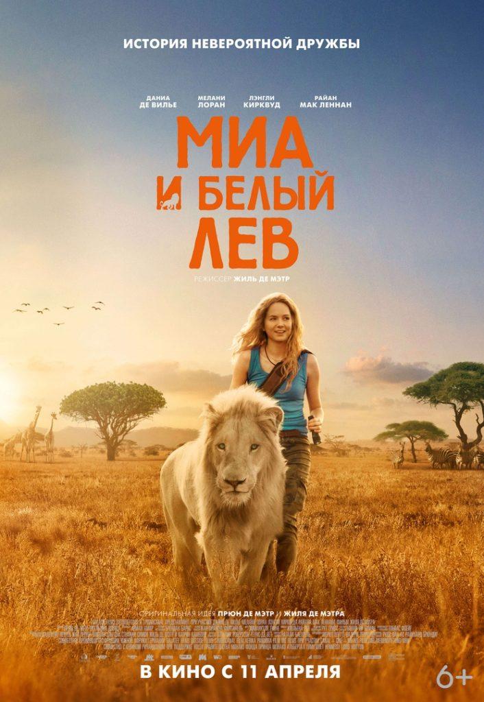 Cемейный фильм «Миа и белый лев»