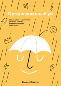 Книга «Организованный ум»