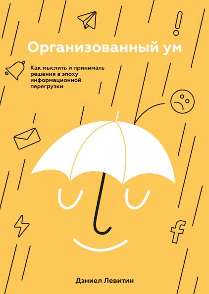 """Книга """"Организованный ум"""""""