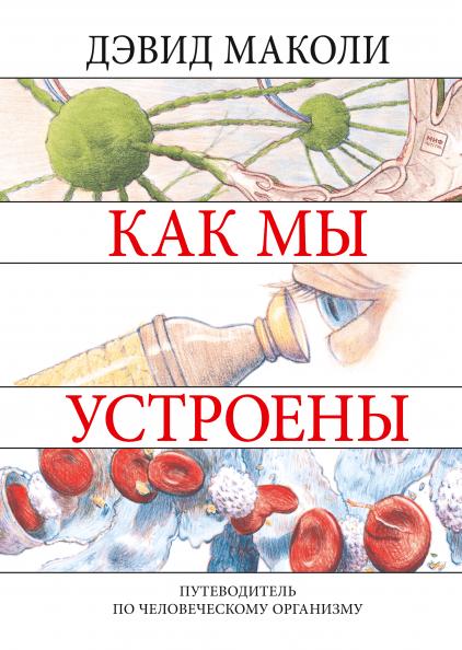 """Книга """"Как мы устроены"""""""