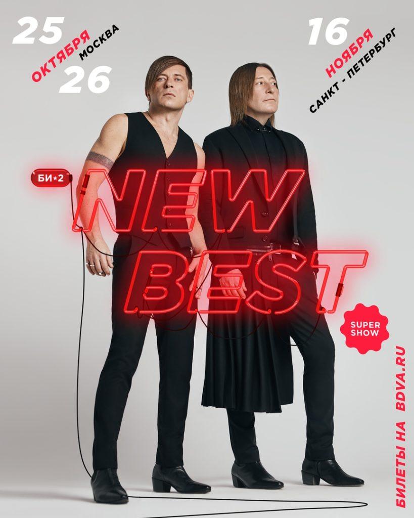 Би-2 с новым шоу NewBest / 16 ноября