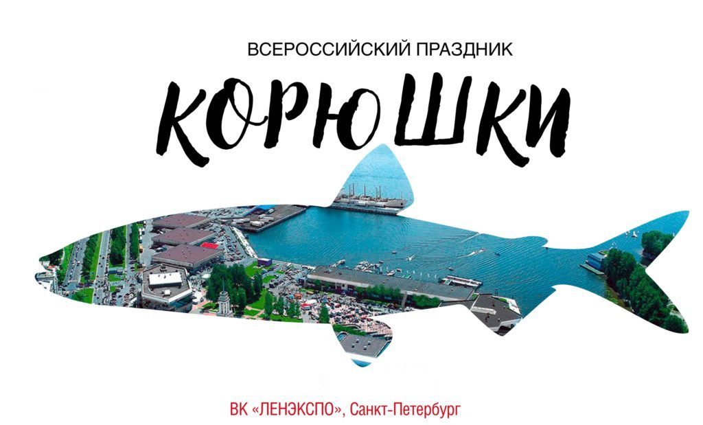 Праздник корюшки в Петербурге 2021