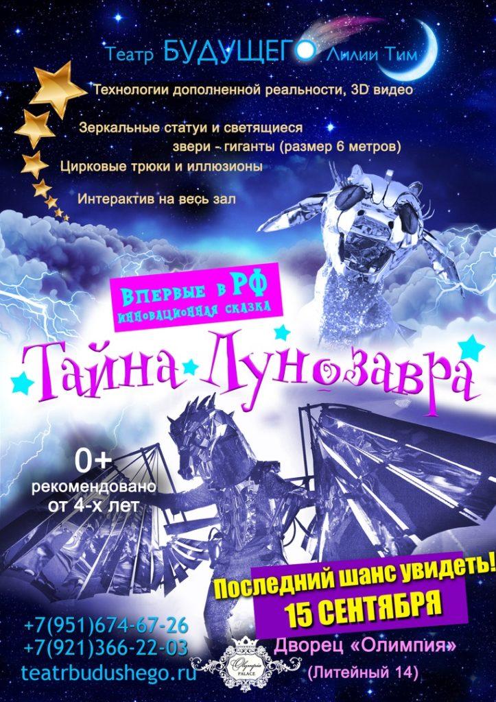 """Последний показ шоу """"В поисках Лунозавра"""""""