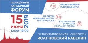 Молодежный Карьерный Форум 2019