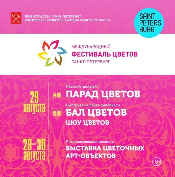 Программа Фестиваль цветов 2020 в Петербурге