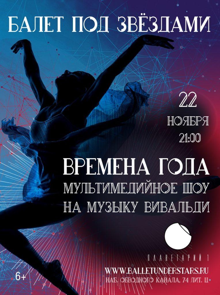 Балет под звёздами: шоу «Времена года»