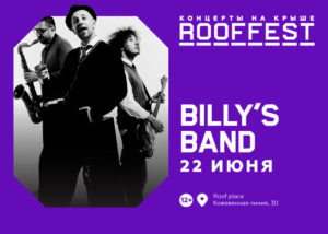 Billy's Band / Концерт на крыше