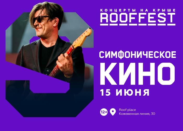 Симфоническое КИНО / Концерт на крыше