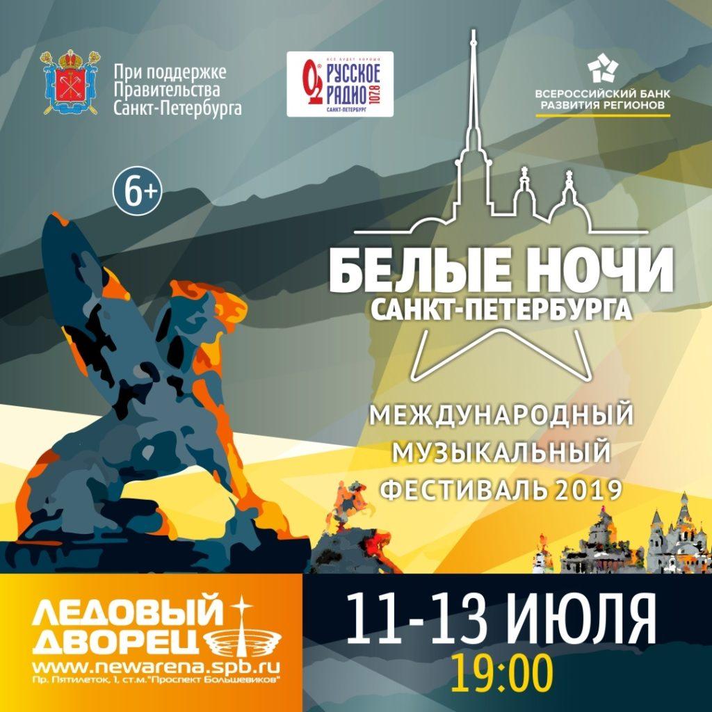 Фестиваль Белые Ночи Санкт-Петербурга 2019