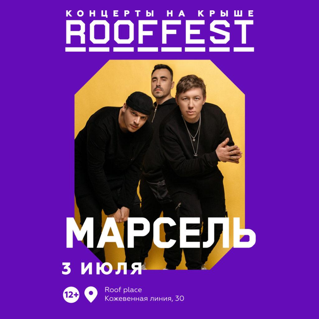 Марсель / Концерт на крыше