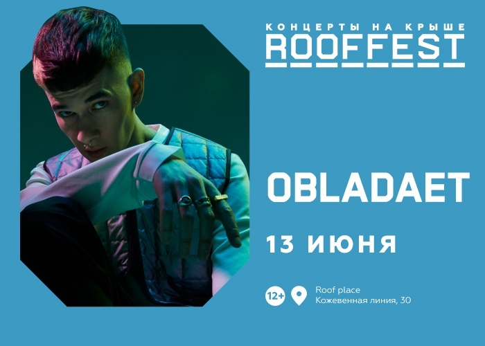 OBLADAET / Концерт на крыше