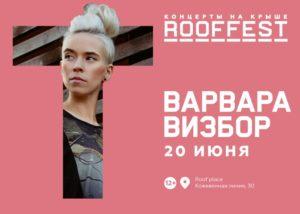 Варвара Визбор / Концерт на крыше