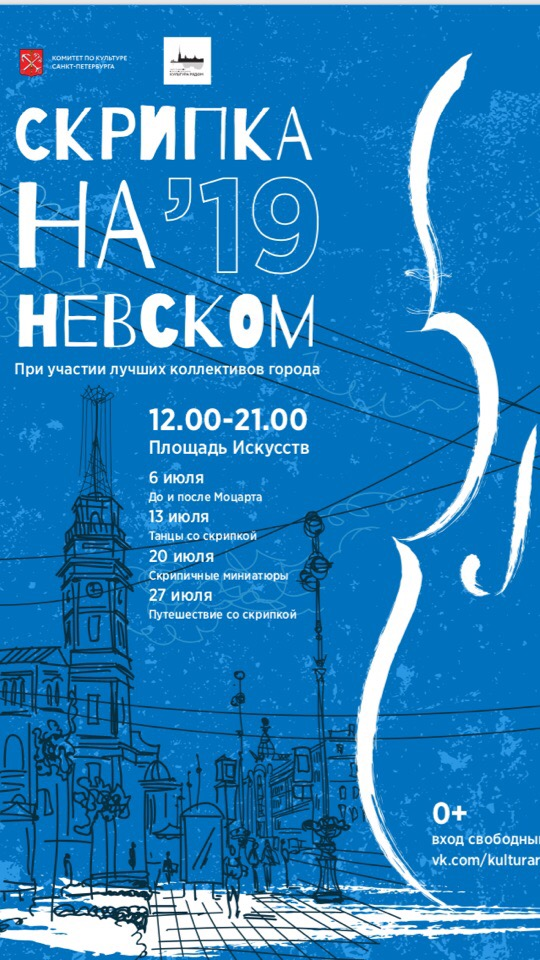 Скрипка на Невском 2019 - серия бесплатных концертов