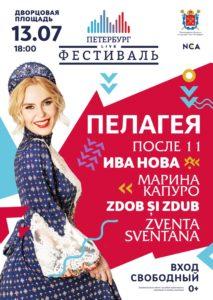 Фестиваль «Петербург live»