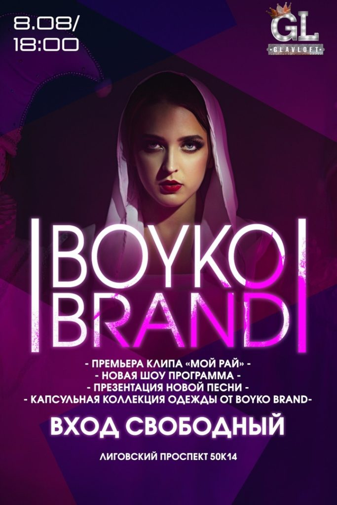 "Open party ""BOYKO BRAND SHOW"""