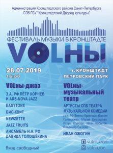 Фестиваль музыки «VOLны-2019»