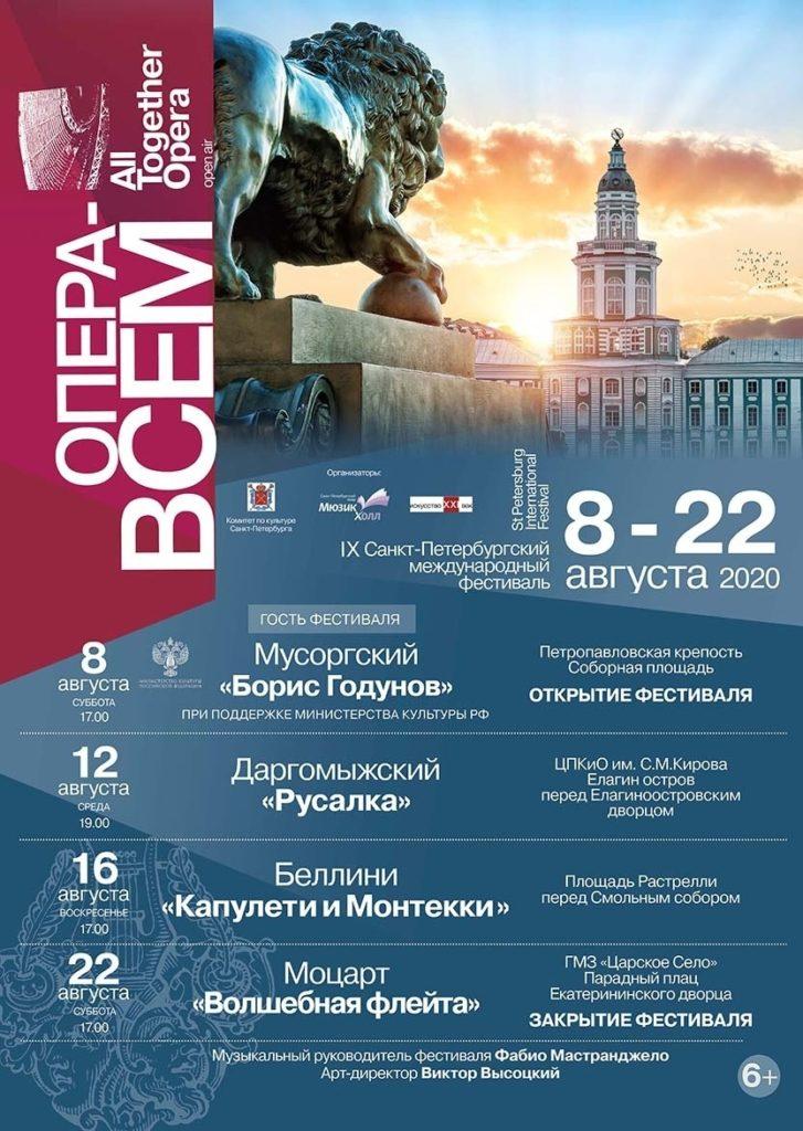 Бесплатный фестиваль «Опера — всем» 2020 программа