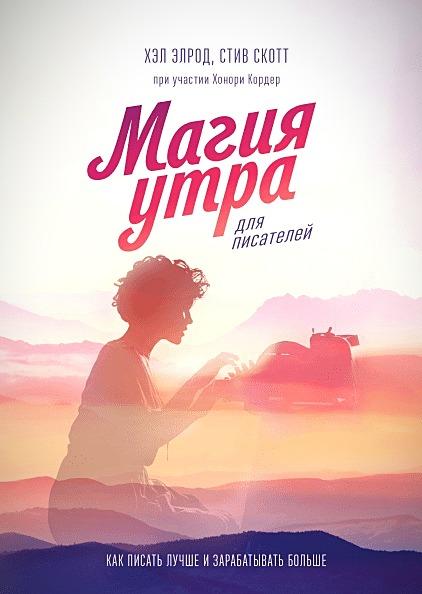 """Книга """"Магия утра для писателей"""""""