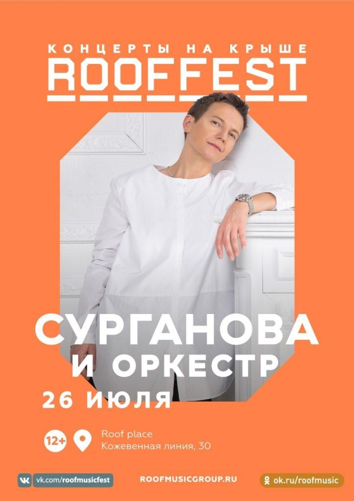 Сурганова и оркестр / Концерт на крыше