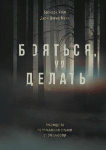 Книга «Бояться, но делать»