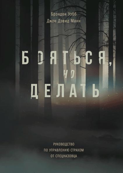 """Книга """"Бояться, но делать"""""""