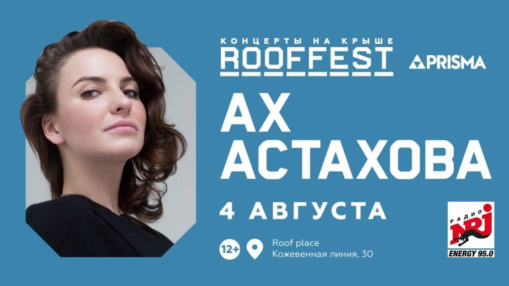 АХ АСТАХОВА / Концерт на крыше