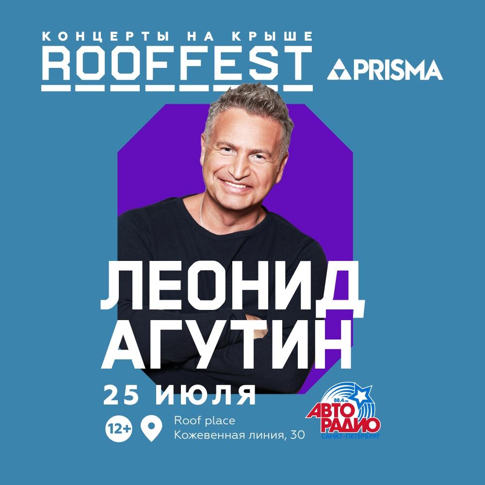Леонид Агутин / Концерт на крыше