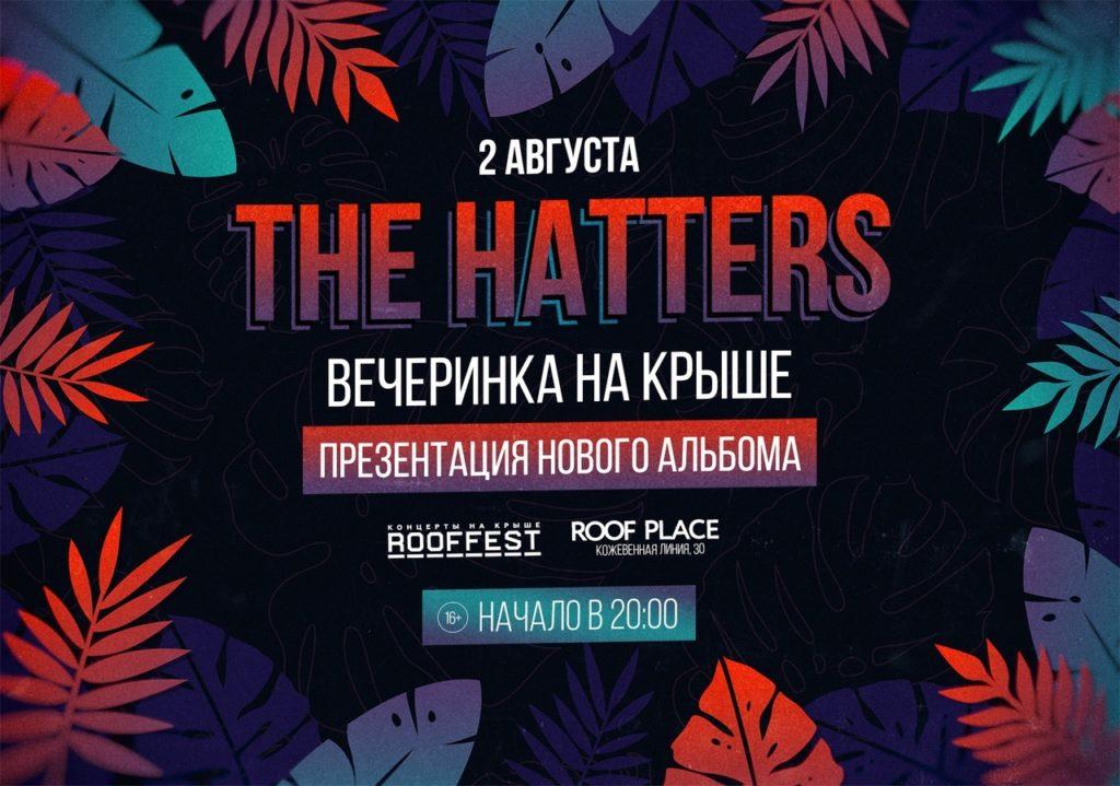 THE HATTERS / Концерт на крыше