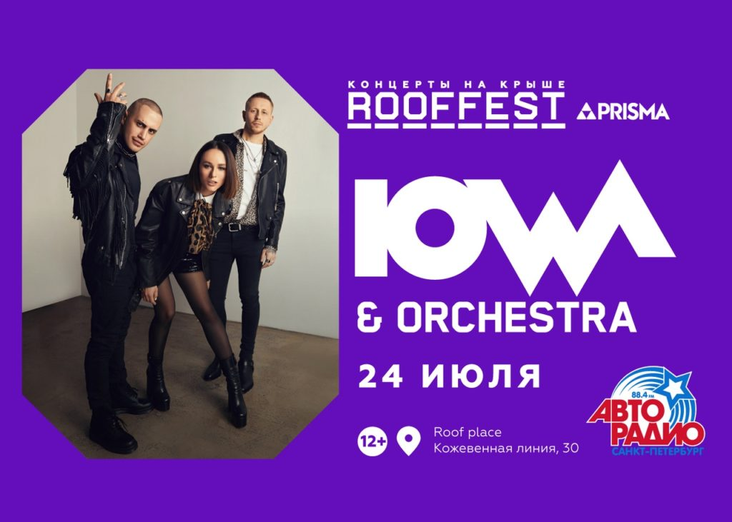 IOWA / Концерт на крыше
