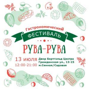 Гастрономический фестиваль «Рува-Рува»