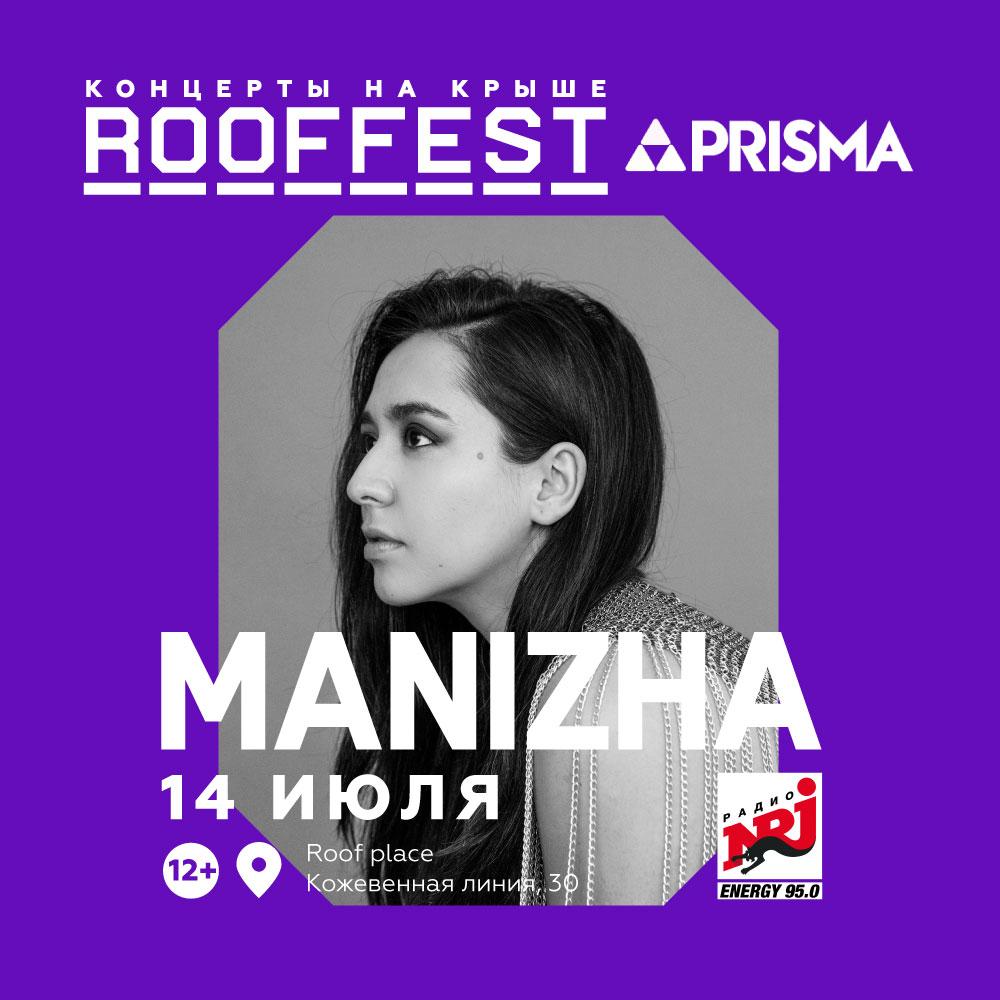 MANIZHA / Концерт на крыше