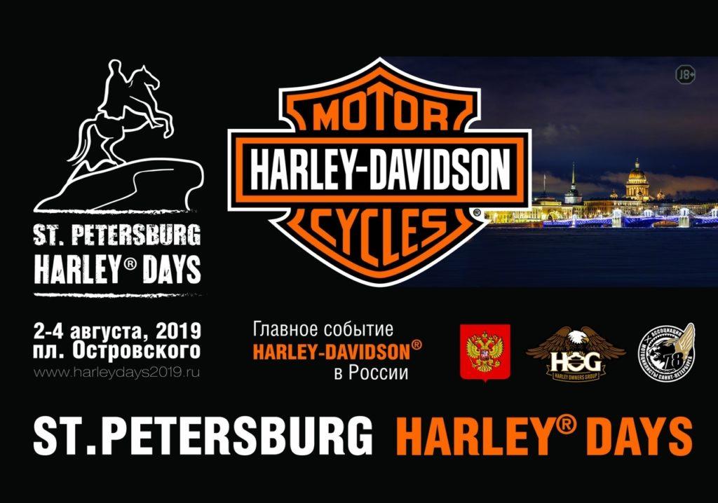 Мотофестиваль St. Petersburg Harley ® Days 2019