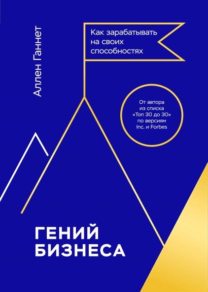 "Книга ""Гений бизнеса"""