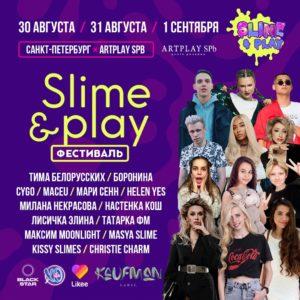 Фестиваль SLIME & PLAY