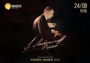 Концерт «Рахманинов. Piano»