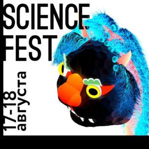Science Fest 2019